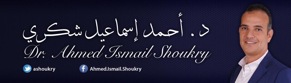 Dr Ahmed Ismail Shoukry – أ د أحمد إسماعيل شكري